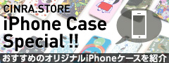 CINRA.STORE iPhone Case Special!! �������߂̃I���W�i��iPhone�P�[�X���Љ�