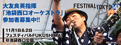 FESTIVAL/TOKYO 14 大友良英指揮「池袋西口オーケストラ」参加者募集中!!