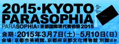 PARASOPHIA: 京都国際現代芸術祭2014 会期:2015年3月7日(土)-5月10日(日)