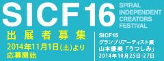『SICF16』出展者募集 2014年11月1日(土)より応募開始