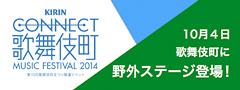 KIRIN「CONNECT 歌舞伎町 MUSIC FESTIVAL 2014」10月4日歌舞伎町に野外ステージ登場!