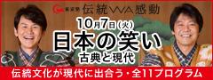 東京発 伝統WA感動 10月7日(火)日本の笑い 古典と現代 伝統文化が現代に出会う・全11プログラム