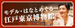モデル・はなとめぐる 江戸東京博物館