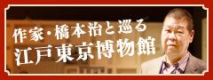 作家・橋本治とめぐる 江戸東京博物館