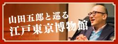 山田五郎とめぐる 江戸東京博物館