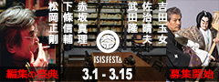 ISISFESTA 3.1-3.15 編集の祭典 募集開始