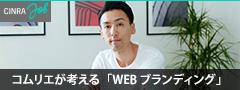 CINRA.JOB コムリエが考える「WEBブランディング」