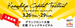 ナレッジキャピタル フェスティバル 3.26 Thu.-29 Sun. 北館ナレッジキャピタル 入場無料