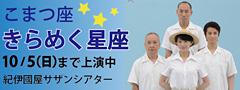 こまつ座『きらめく星座』10/5(日)まで上演中 紀伊国屋サザンシアター