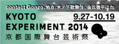 contact Gonzo、地点、木ノ下歌舞伎、金氏徹平ほか 『KYOTO EXPERIMENT 2014』9.27-10.19