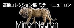 高橋コレクション展 ミラー・ニューロン