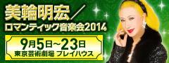 美輪明宏『ロマンティック音楽会2014』 9月5日~23日 東京芸術劇場 プレイハウス