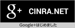 Google+はじめました