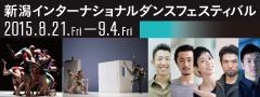 新潟インターナショナルダンスフェスティバル 2015.8.21.Fri―9.4.Fri