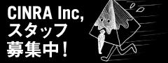 CINRA Inc,スタッフ募集中!