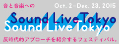 Sound Live Tokyo 音と音楽への反時代的アプローチを紹介するフェスティバル。