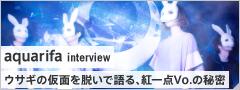 aquarifa interview ウサギの仮面を脱いで語る、紅一点Vo.の秘密