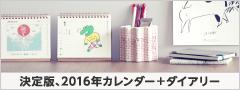 決定版、2016年カレンダー+ダイアリー