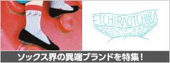 ETCHIRA OTCHIRA ソックス界の異端ブランドを特集!