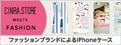 CINRA.STORE MEETS FASHION ファッションブランドによるiPhoneケース
