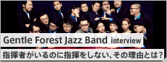 Gentle Forest Jazz Band interview 指揮者がいるのに指揮をしない、その理由とは?