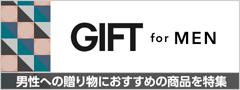 GIFT for MEN 男性への贈り物におすすめの商品を特集