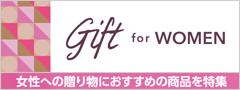 Gift for WOMEN 女性への贈り物におすすめの商品を特集