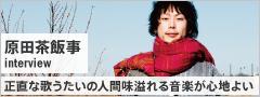 原田茶飯事インタビュー 正直な歌うたいの人間味溢れる音楽が心地よい