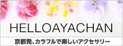 HELLOAYACHAN 京都発、カラフルで楽しいアクセサリー