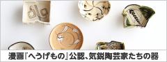 漫画『へうげもの』公認、気鋭陶芸家たちの器
