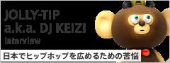 JOLLY-TIPインタビュー 日本でヒップホップを広めるための苦悩