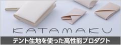 KATAMAKU テント生地を使った高性能プロダクト