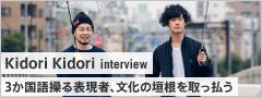 Kidori Kidori interview 3か国語操る表現者、文化の垣根を取っ払う