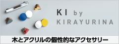KI by KIRAYURINA 木とアクリルの個性的なアクセサリー