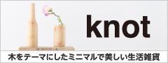 knot  木をテーマにしたミニマルで美しい生活雑貨