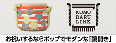 「KOMODARU」お祝いするならポップでモダンな「鏡開き」