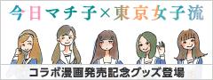 今日マチ子×東京女子流 コラボ漫画発売記念グッズ登場