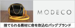 MODECO インタビュー ファッションの未来に想いを馳せて