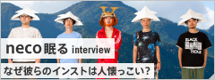 neco眠るインタビュー なぜ彼らのインストは人懐っこい?