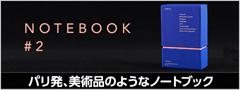NOTEBOOK #2 パリ発、美術品のようなノートブック