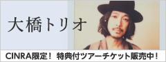 大橋トリオ CINRA限定! 特典付ツアーチケット販売中!