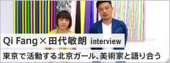 Qi Fang×田代敏朗 interview 東京で活動する北京ガール、美術家と語り合う