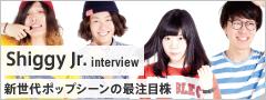 Shiggy Jr. interview 新世代ポップシーンの最注目株