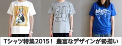 Tシャツ特集2015! 豊富なデザインが勢揃い