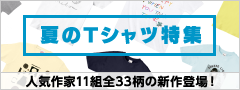 夏のTシャツ特集 人気作家11組全33柄の新作登場!