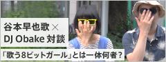 谷本早也歌×DJ Obake対談「歌う8ビットガール」とは一体何者?