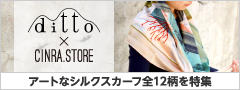 ditto×CINRA.STORE アートなシルクスカーフ全12柄を特集