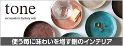 使う毎に味わいを増す銅のインテリア