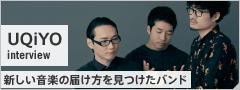 UQiYOインタビュー 新しい音楽の届け方を見つけたバンド