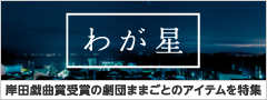 わが星 岸田戯曲賞受賞の劇団ままごとのアイテムを特集